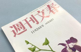 文春 タレコミ 週刊